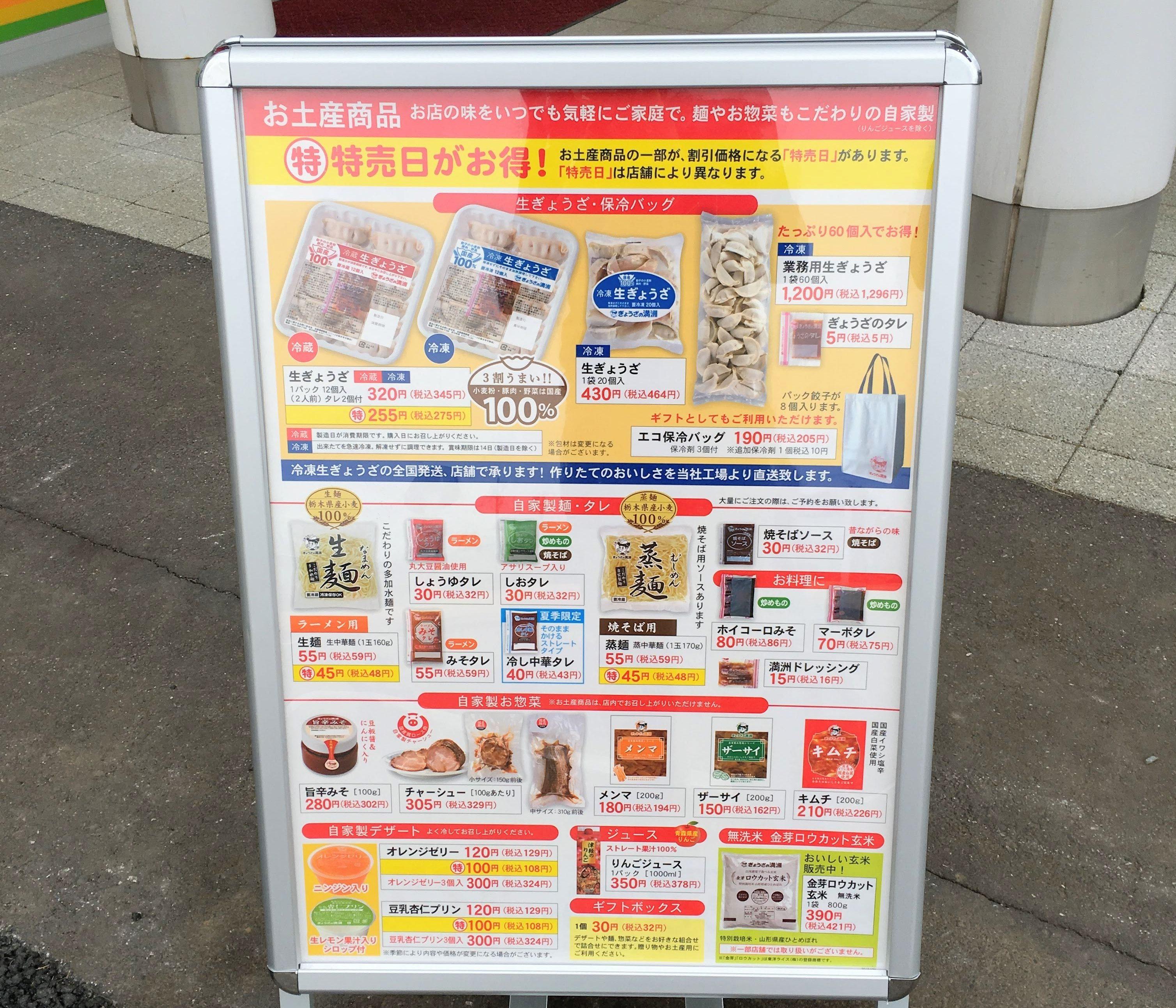 餃子 特売 日 満州